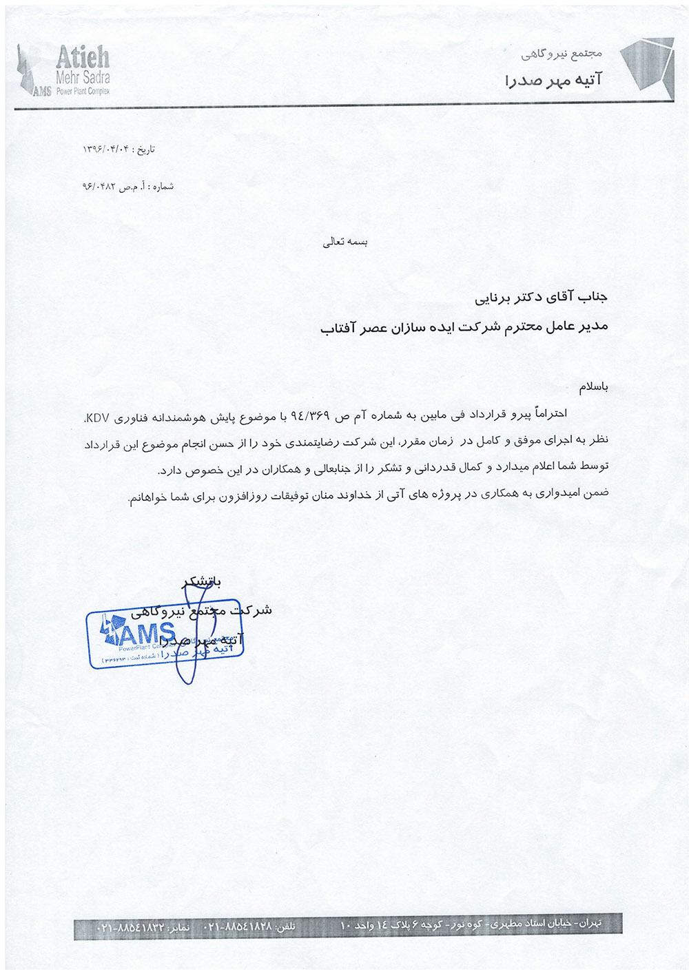 رضایتنامه شرکت مجتمع نیروگاهی آتیه مهر صدرا