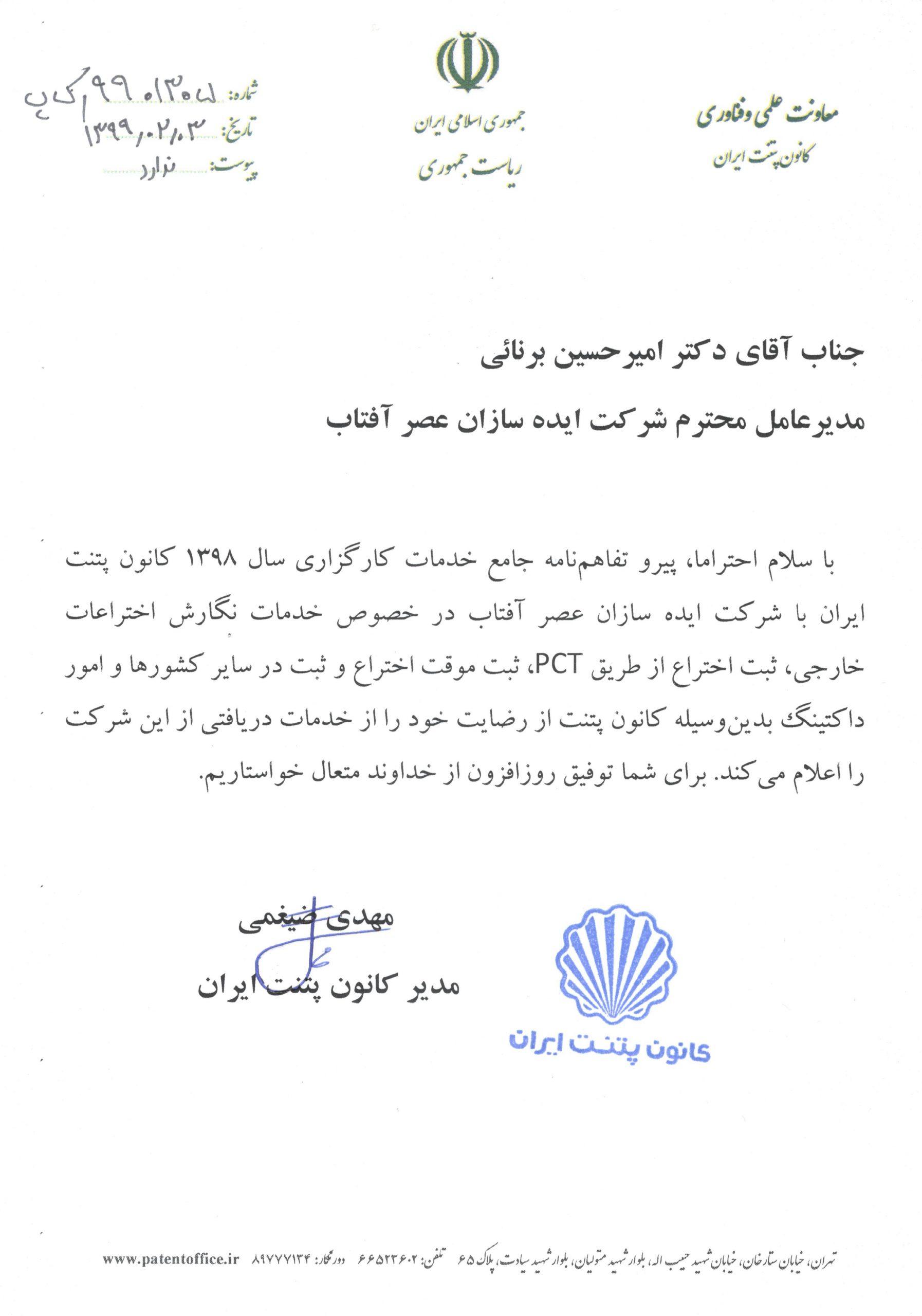 رضایت نامه کانون پتنت ایران - 1398