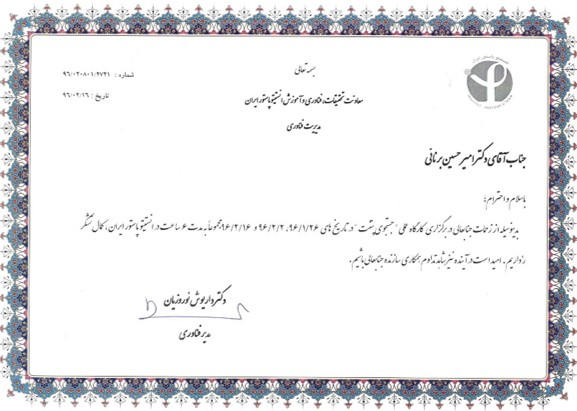 انستیتو پاستور ایران