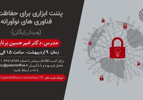 برگزاری وبینار با موضوع: پتنت، ابزاری برای حفاظت از فناوری های نوآورانه