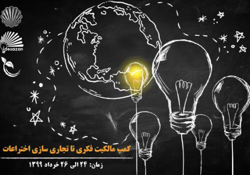 برگزاری اولین کمپ مالکیت فکری تا تجاریسازی (اختراعات) با همکاری کانون پتنت ایران، شرکت ایدهسازان عصر آفتاب و صندوق نوآوری و شکوفایی