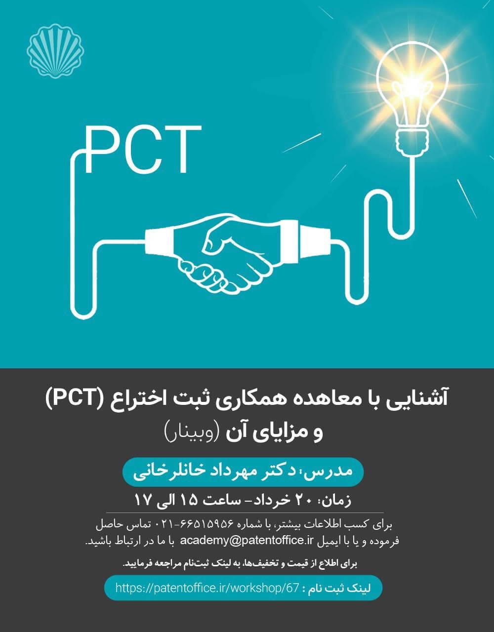 وبینار در رابطه با معاهده ثبت اختراع pct