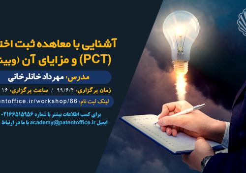 برگزاری وبینار با موضوع: آشنایی با معاهده همکاری ثبت اختراع «PCT» و مزایای آن