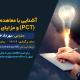 آشنایی با معاهده همکاری PCT