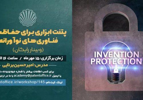 پتنت، ابزاری برای حفاظت از فناوری های نوآورانه (وبینار رایگان)