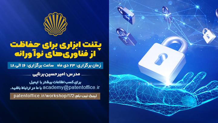 پتنت ابزاری برای حفاظت از فناوری های نوآورانه