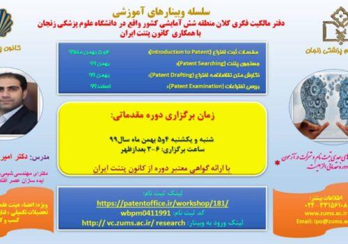 آموزش مقدمات ثبت اختراع (ویژه دانشگاه علوم پزشکی زنجان)